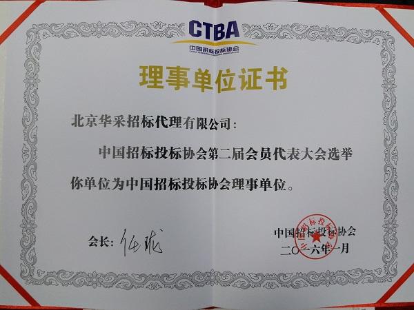 中国招投标协会理事
