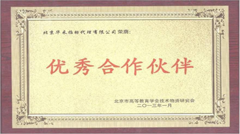 北京市高等教育学会技术物资研究会优秀合作伙伴奖复印件