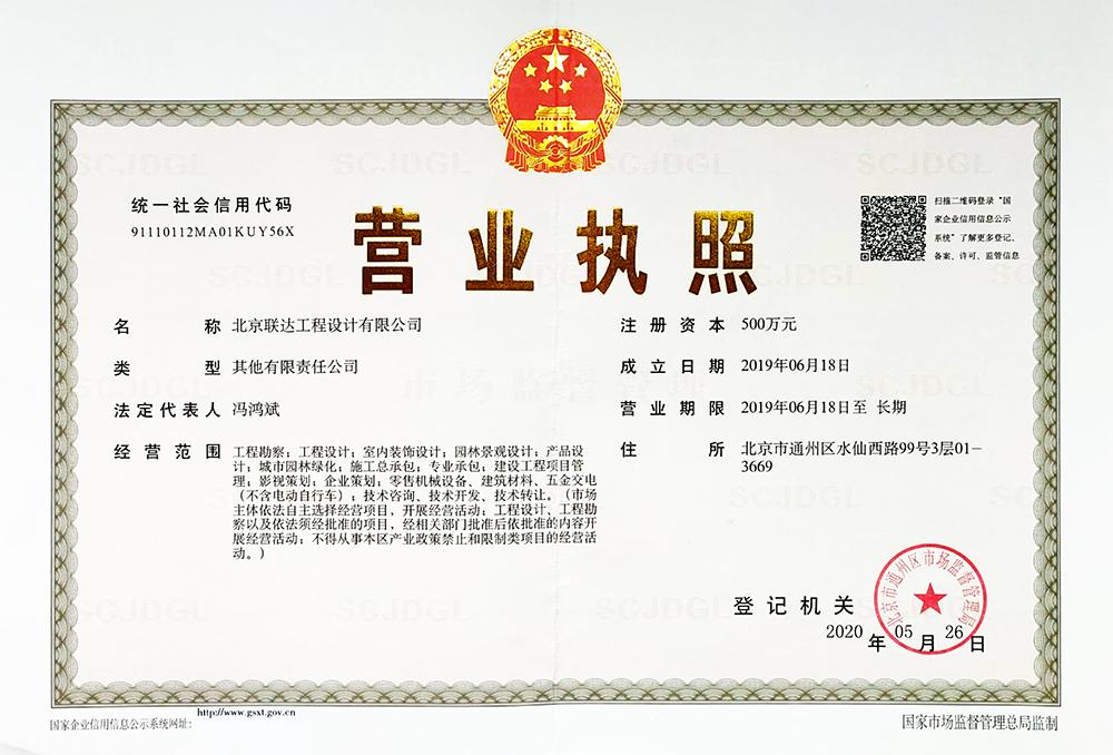 北京联达工程设计有限公司营业执照